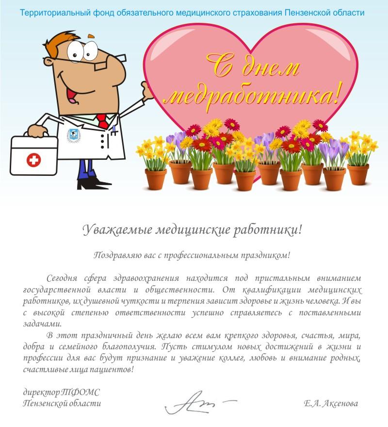 Официальное поздравления медикам